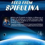 'Food from Spirulina' και συνομιλία με αστροναύτη της ESA