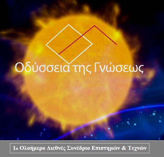odiseis-tis-gnosis