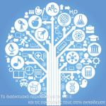i-Teacher: Τεύχος 11ο – Μάιος 2015