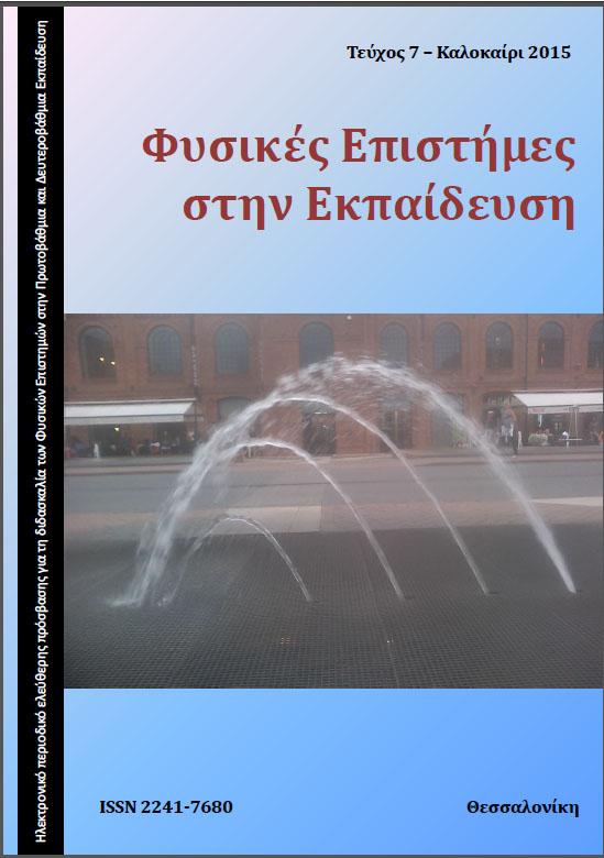 7-teuxos-fysikes-epistimes-stin-ekpaideusi
