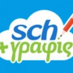 +γραφίς από το ΠΣΔ: Μία νέα υπηρεσία για έγγραφα, αρχεία και ημερολόγια με διαμοιρασμό και συνεργασία