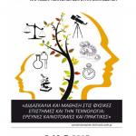 Τόμος Συνόψεων Συνεδρίου: 'Διδακτική των Φυσικών Επιστημών και Νέων Τεχνολογιών στην Εκπαίδευση'