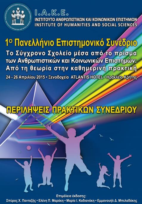 iake-synedio-praktika-2015