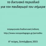 6ο τεύχος διαδικτυακού εκπαιδευτικού περιοδικού: ΝΕΟΣ ΠΑΙΔΑΓΩΓΟΣ