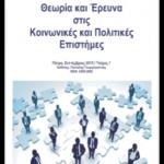 1ο Τεύχος Διεθνούς Ηλεκτρονικής Περιοδικής Έκδοσης: «Θεωρία και Έρευνα στις Κοινωνικές και Πολιτικές Επιστήμες»