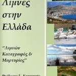 Οι λίμνες στην Ελλάδα. Λιμνών Καταγραφές και Μαρτυρίες (e-book)