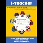12ο τεύχος ηλεκτρονικού περιοδικού iTeacher.gr – Τεύχος Ιανουαρίου 2016