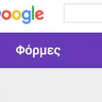 Δυνατότητες στις «Φόρμες Google»