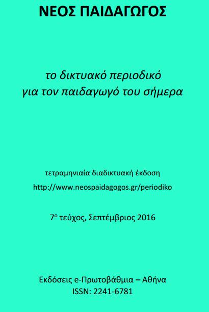 7_Teyxos_Neou_Paidagogou_Septemvriou_2016