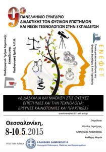 praktika_9o_enefet_2015-210x300