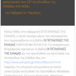 ΕΛΕΥΘΕΡΗ (δηλαδή χωρίς χρέωση) εφαρμογή για τις πεταλούδες της Ελλάδας