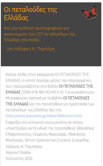 efarmogi-petaloudes