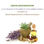«Τα βότανα στη ζωή μας», Δραστηριότητες από το ΚΠΕ Μακρινίτσας