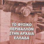 Βιβλίο: «Το Φυσικό Περιβάλλον στην Αρχαία Ελλάδα»