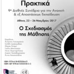 Πρακτικά «Διεθνές Συνέδριο για την Ανοικτή & εξ Αποστάσεως Εκπαίδευση»